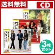 音光(onko) アリスCD3枚セット 【送料無料】