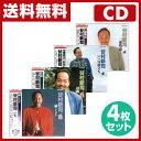 音光(onko) 谷村新司CD4枚セット 【送料無料】