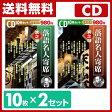 音光(onko) 落語名人寄席CD10枚組 3アンド4セット 【送料無料】