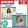 音光(onko) テレサ・テンCD2枚セット 【送料無料】