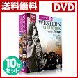 音光(onko) 西部劇 DVD10枚セット4 HWD-104 西部劇 名作 名画 DVD 10枚セット 【送料無料】