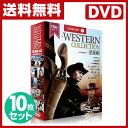 【期間限定10%OFF】 西部劇 名作 名画 DVD 10枚セット 送料無料