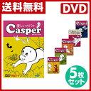 音光(onko) 優しいオバケキャスパー DVD5枚セット ABCD1234 優しいオバケキャスパー DVD 5枚セット 【送料無料】