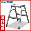 アルインコ(ALINCO) 天板幅広踏台2段(60cm) CWX60AS 踏み台 脚立 はしご ハシゴ ステップ 折りたたみ 折畳み 折り畳み 【送料無料】