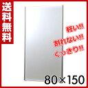 リフェクス(refex) リフェクスミラー(80×150cm) NRM-6S シルバー 鏡 姿見 全身 ミラー自動選択 【送料無料】