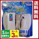 センタック(SENDAK) 風呂ポンプ 湯ー止ピアセット 3mホース付き EF-50 洗濯機用 お風呂ポンプ 【送料無料】