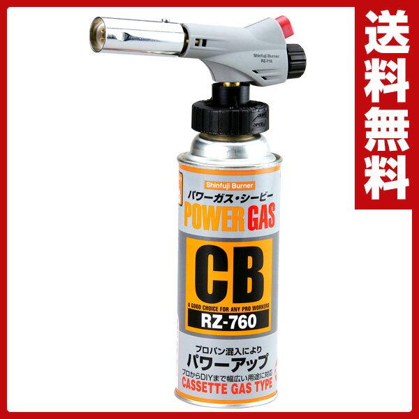 新富士バーナー パワートーチ RZ-710