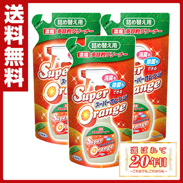 UYEKI(ウエキ) スーパーオレンジ 消臭除菌タイプ 詰め替え用 360ml×3個セット 洗剤 オレンジクリーナー オレンジオイル 油汚れ 頑固な汚れ 【送料無料】