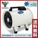 山善(YAMAZEN) 軸流送排風機(送風・排風両対応)ファン径200mm YJF-200N 送風機 排風機 ダクトファン 工業扇 【送料無料】