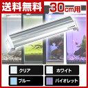 【あす楽】 ゼンスイ LEDランプ 30cm 水槽用 照明 ...
