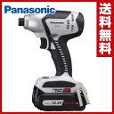 【あす楽】 パナソニック(Panasonic) 14.4V充電インパクトドライバー4.2Ah EZ7544LS2S-B 電動ドライバー 電動ドリル 充電式ドライバー 【送料無料】