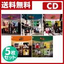 音光(onko) 昭和ヒット歌謡CD5枚セット 昭和歌謡 名曲集 ベスト ヒット セット 【送料無料】