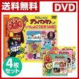 音光(onko) それいけ!アンパンマンDVD4枚セット DVD アンパンマン アニメDVD キッズアニメ 英語 【送料無料】