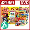 音光(onko) それいけ!アンパンマンDVD9枚セット DVD アンパンマン アニメDVD キッズ