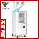 【あす楽】 山善(YAMAZEN) 排熱ダクト付スポットエアコン(単相100V) YS-422D スポットクーラー 冷風機 業務用 エアコン 床置型 【送料無料】