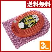 マルカ ポリ湯たんぽ3L 袋付 湯タンポ ゆたんぽ カバー付 【送料無料】