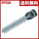 【あす楽】 リョービ(RYOBI) ヘッジトリマ替刃 HT3520用 6730827 剪定 刈込み 枝切り 【送料無料】