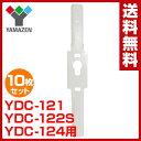 山善(YAMAZEN) ナイロンブレード(10枚セット)YDC-121用 【送料無料】