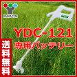 山善(YAMAZEN) 充電グラストリマー YDC-121専用 バッテリー 充電バッテリー 充電池 BAP-72 グラストリマー 【送料無料】