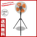 【あす楽】 ナカトミ(NAKATOMI) 45cmスタンド式 工業扇風機 OPF-45S 【送料無料】