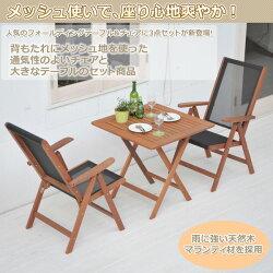 ガーデンマスターフォールディングテーブル&チェア(3点セット)MFT-88192&MFC-259(2脚)