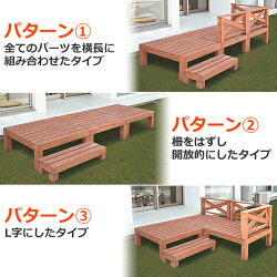 山善(YAMAZEN)ガーデンマスター天然木ウッドデッキ6点セットYWD-270