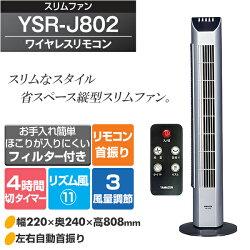 ����(YAMAZEN)�����ե���������(��⥳��)�����ޡ���2����YSR-J802(SB)*2����С��֥�å�