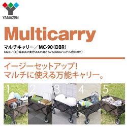 山善(YAMAZEN)マルチキャリーMC-90(DBR)