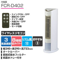 ����(YAMAZEN)������������(��⥳��)�����ޡ������㥹������FCR-D402(WC)�ۥ磻�ȥ١�����