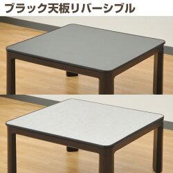 山善(YAMAZEN)カジュアルこたつ(75cm正方形)ESK-751(B)*
