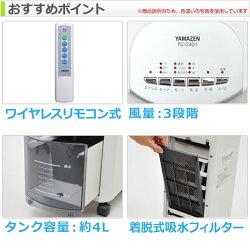 山善(YAMAZEN)冷風扇扇風機(リモコン)タイマー付キャスター式FCR-C405(WS)ホワイトシルバー