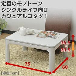 山善(YAMAZEN)折脚カジュアルこたつ(継脚付)(75×60cm長方形)NFL-7560