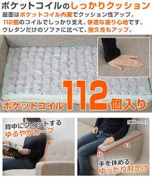 山善(YAMAZEN)ポケットコイルアームソファ(幅134)2人掛けPKDS-135
