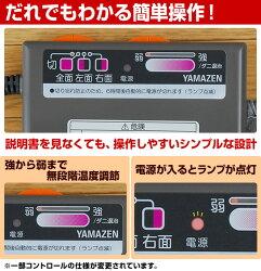 山善(YAMAZEN)【国産】ホットカーペット本体(1.5畳タイプ)6時間自動切りタイマー機能搭載NU-156