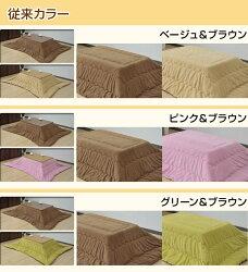 東京西川(西川産業)リバーシブルこたつ布団105/120長方形