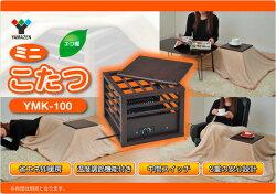 山善(YAMAZEN)一人用ミニこたつ(天板付)&専用毛布セットYMK-100/YAH-120
