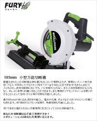 エボリューション(evolution)185mm小型万能切断機FURY4(フューリー4)