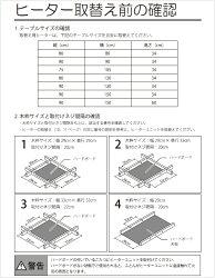 山善(YAMAZEN)取り替え用こたつヒーターYHF-E60D