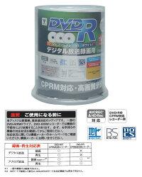 山善(YAMAZEN)キュリオムDVD-R200枚(100枚スピンドル×2個)16倍速4.7GB約120分デジタル放送録画用M100SP-Q9605*2