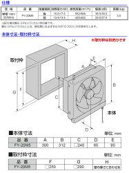 パナソニック(Panasonic)金属製換気扇(20cm)台所用FY-20M5