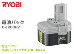 リョービ(RYOBI)電池パックB-1203F2