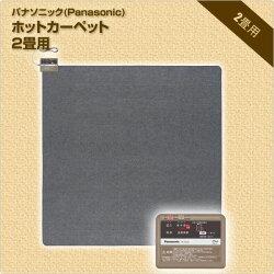 �ѥʥ��˥å�(Panasonic)�ۥåȥ����ڥå�2����DC-2NJM