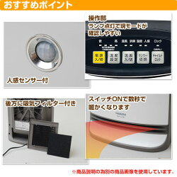 山善(YAMAZEN)消臭セラミックファンヒーター(人感センサー付)DSF-VL082(W)ホワイト