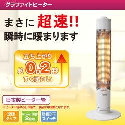 山善(YAMAZEN)グラファイトヒーター(900/450W2段階切替式首振り機能付)DCTS-A091(W)ホワイト