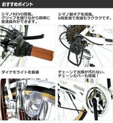 MyPallas(マイパラス)26インチシティサイクル自転車6段ギアダイナモライトカギバスケット標準装備M-501
