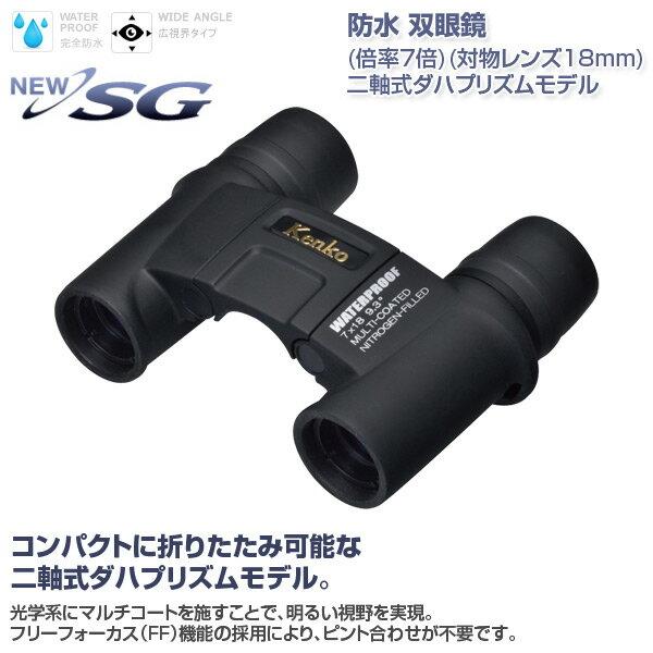 ケンコー(KENKO) 防水 双眼鏡 (倍率7...の紹介画像2