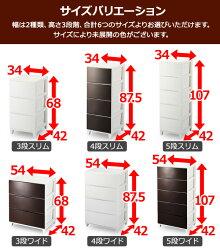 【あす楽】サンカ(SANKA)リビングチェスト3段幅34ルームス3段スリム【日本製】収納ボックス引き出し引出しプラスチックケース衣装ケース【送料無料】