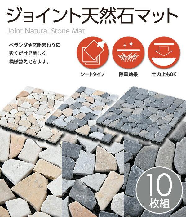 ジョイントタイル 天然石 マット 10枚セット...の紹介画像2