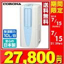 7月15日(日)20時00分スタート 【あす楽】 コロナ(CORONA) 冷風・衣類乾燥除湿機 どこ