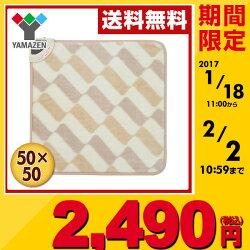 山善(YAMAZEN)ミニマット(50×50cm)ホットカーペットYMM-K503